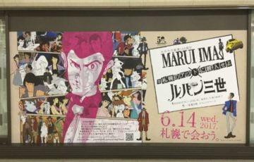 MARUI IMAI×ルパン三世 #札幌のアジトへ潜入せよ
